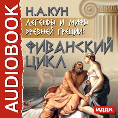 Николай Кун Легенды и мифы древней Греции: Фиванский цикл