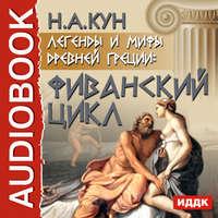 Кун, Николай  - Легенды и мифы древней Греции: Фиванский цикл
