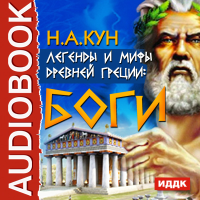 Легенды и мифы древней Греции: боги
