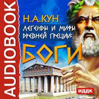 Кун, Николай  - Легенды и мифы древней Греции: боги