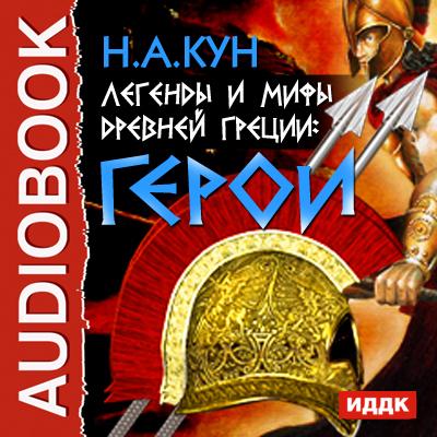 Легенды и мифы древней Греции. Герои