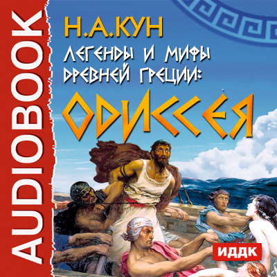 Легенды и мифы древней Греции. Одиссея LitRes.ru 66.000