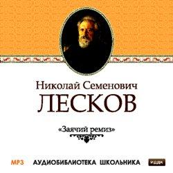 Николай Лесков Заячий ремиз николай лесков жемчужное ожерелье