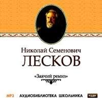 Лесков, Николай Семёнович  - Заячий ремиз