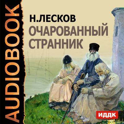 Николай Лесков Очарованный странник николай лесков очарованный странник левша соборяне