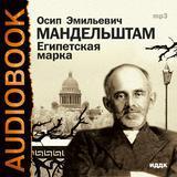 Осип Мандельштам Египетская марка обвал смута 1917 года глазами русского писателя