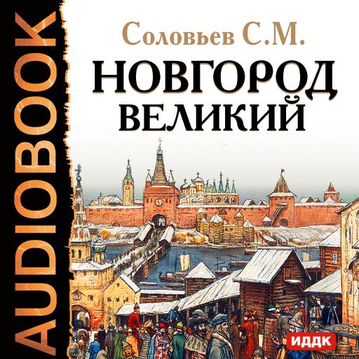 Сергей Соловьев Новгород Великий э н бондаренко трудовой договор как основание возникновения правоотношения