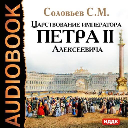 Скачать Царствование императора Петра II Алексеевича бесплатно Сергей Соловьев