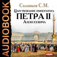 Соловьев, Сергей  - Царствование императора Петра II Алексеевича