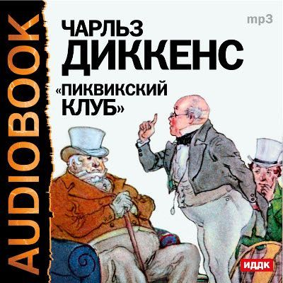 Пиквикский клуб (спектакль) ( Чарльз Диккенс  )