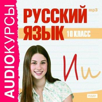 10 класс. Русский язык случается взволнованно и трагически