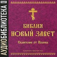 Отсутствует Библия. Новый завет. Евангелие от Иоанна евангелие на церковно славянском языке cdmp3