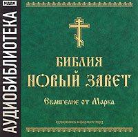 Отсутствует Библия. Новый завет. Евангелие от Марка евангелие на церковно славянском языке cdmp3