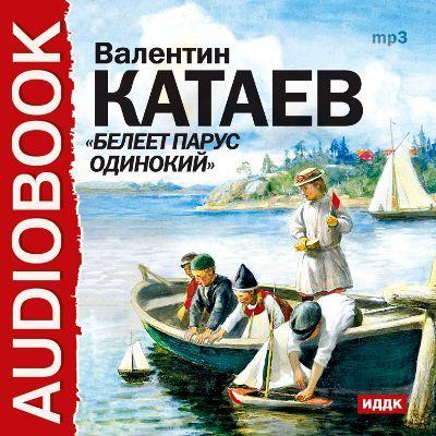Валентин Катаев В.Катаев. Белеет парус одинокий. М.Лермонтов. Стихи валентин катаев белеет парус одинокий