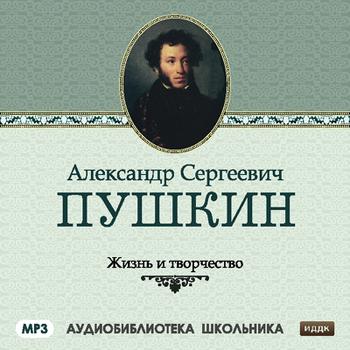 Жизнь и творчество Александра Сергеевича Пушкина от ЛитРес