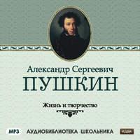 Сборник - Жизнь и творчество Александра Сергеевича Пушкина