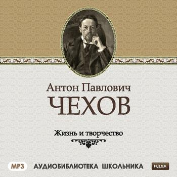 Сборник Жизнь и творчество Антона Павловича Чехова жизнь и творчество льва квитко