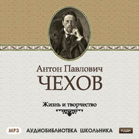 Сборник - Жизнь и творчество Антона Павловича Чехова