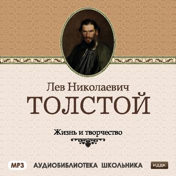 Сборник Жизнь и творчество Льва Николаевича Толстого жизнь и творчество льва квитко