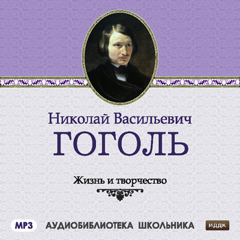Сборник Жизнь и творчество Николая Васильевича Гоголя зомфри блог глава 3