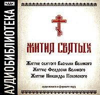 «Житие святого Василия Великого», «Житие Феодосия Великого»,