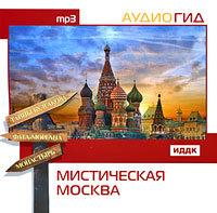 Сборник Мистическая Москва лампочки для гетц москва где