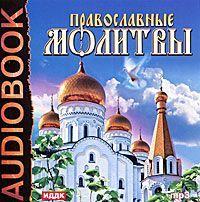 Отсутствует Православные молитвы е б рогачевская цикл молитв кирилла туровского тексты и исследования