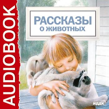 Джек Лондон Рассказы о животных встраиваемая акустика speakercraft asm57603