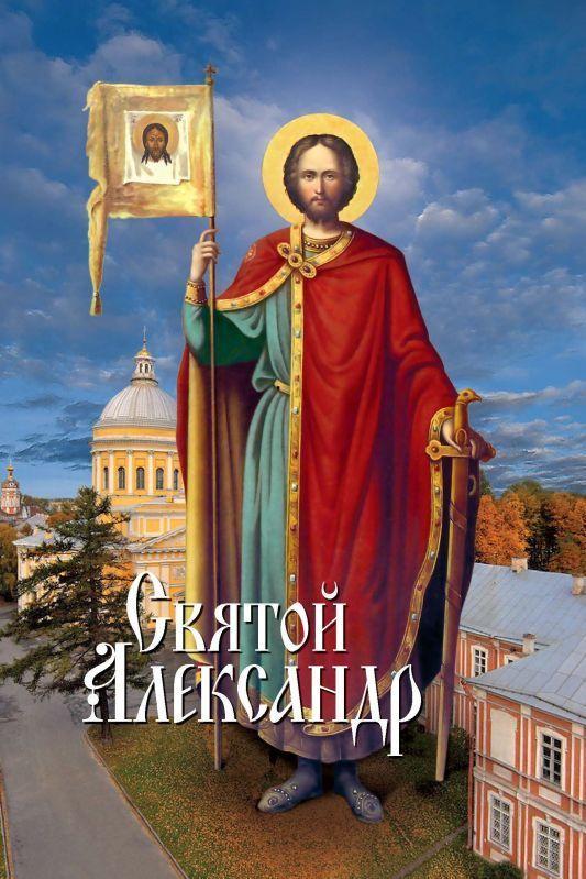 Отсутствует Святой Александр александр домогаров