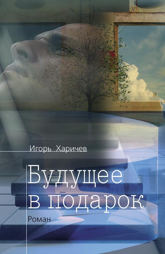 Игорь Харичев Будущее в подарок книги эксмо россия и мир в xxi веке