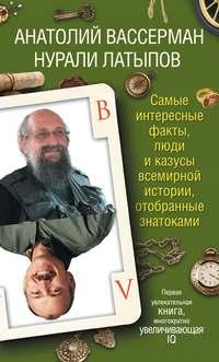 Вассерман, Анатолий  - Самые интересные факты, люди и казусы всемирной истории, отобранные знатоками