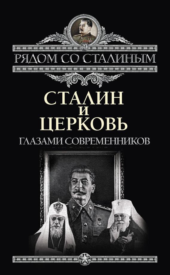 бесплатно Сталин и Церковь глазами современников патриархов, святых, священников Скачать Автор не указан