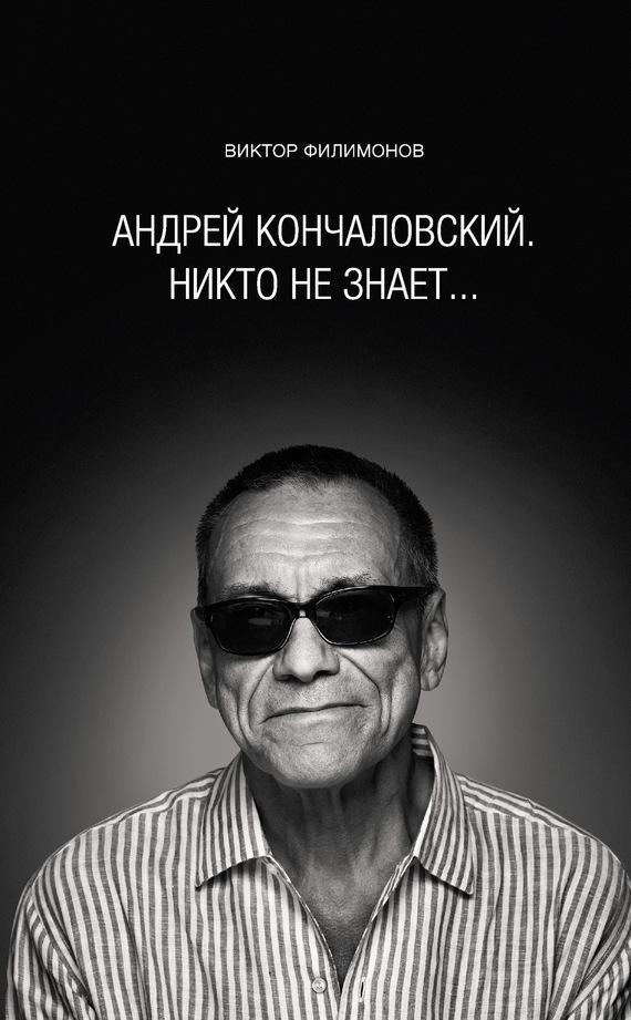 Скачать В. П. Филимонов бесплатно Андрей Кончаловский. Никто не знает