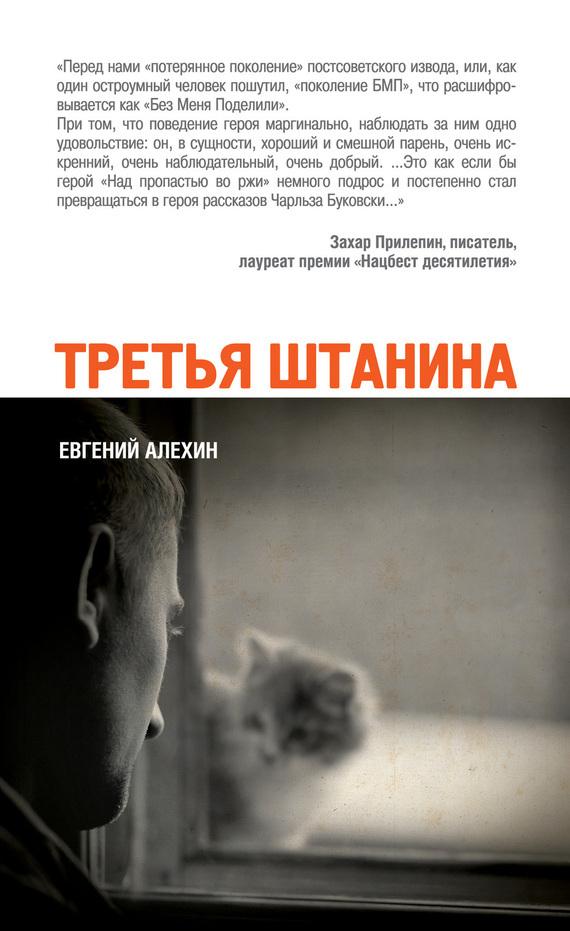 Евгений Алехин Третья штанина (сборник) хетч б всюду третий лишний