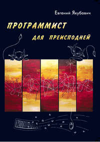 Якубович, Евгений  - Программист для Преисподней