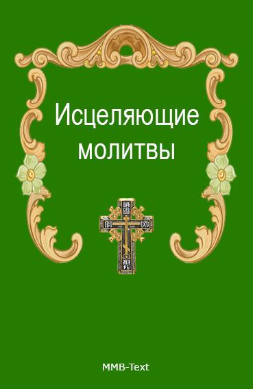 Скачать Исцеляющие молитвы от всех болезней бесплатно Сборник