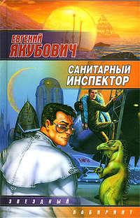 Якубович, Евгений  - Санитарный инспектор