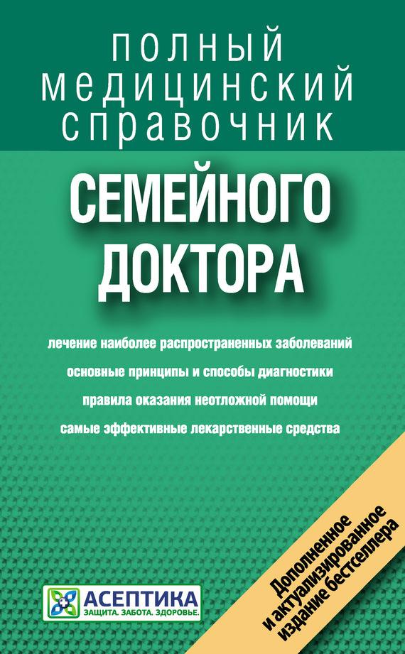 Коллектив авторов Справочник семейного доктора медицинские исследования справочник