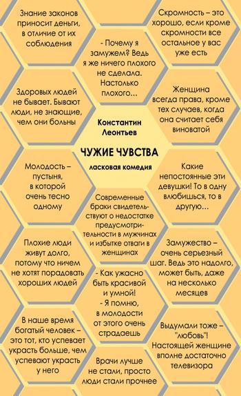 Чужие чувства ( Константин Леонтьев  )