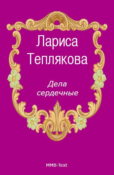 Лариса Теплякова Дела сердечные пинт а переход в стадию осознанного творца