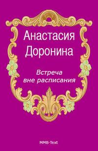 Доронина, Анастасия   - Встреча вне расписания