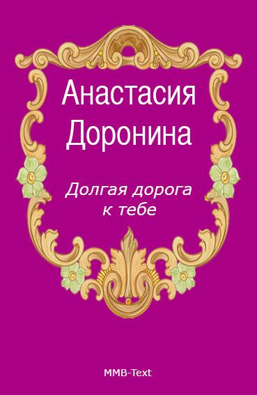 Анастасия Доронина - Долгая дорога к тебе