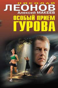 Леонов, Николай  - Особый прием Гурова