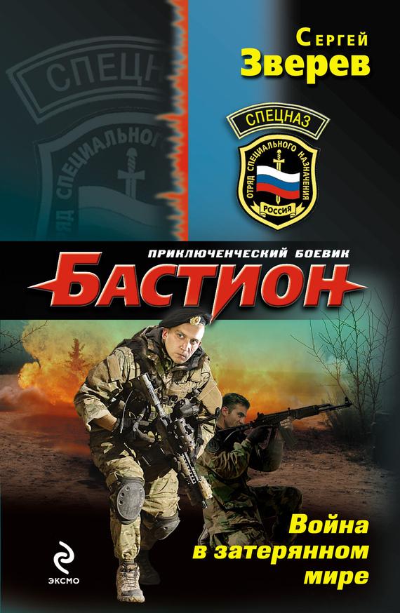 Скачать Сергей Зверев бесплатно Война в затерянном мире