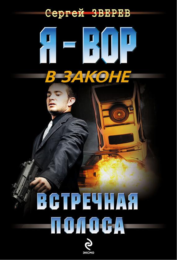 Скачать Сергей Зверев бесплатно Встречная полоса