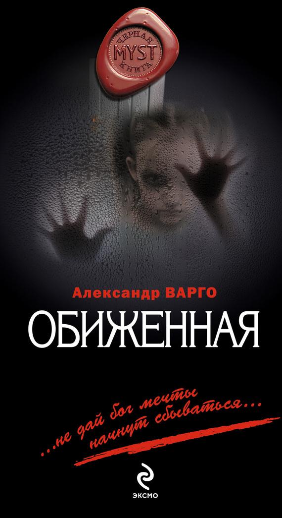 Александр Варго Обиженная александр варго в моей смерти прошу винить… сборник