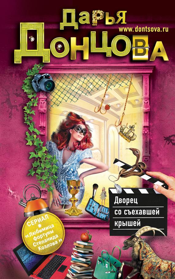 Обложка книги Дворец со съехавшей крышей, автор Донцова, Дарья