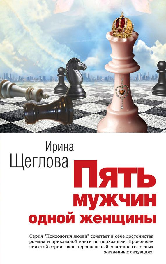 Скачать Ирина Щеглова бесплатно Пять мужчин одной женщины