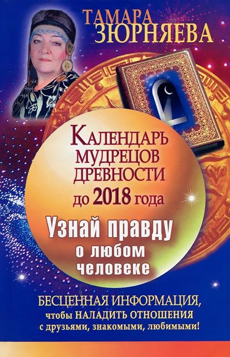 Скачать Тамара Зюрняева бесплатно Календарь мудрецов древности до 2018 года. Узнай правду о любом человеке
