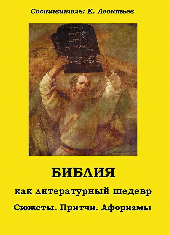Скачать Автор не указан бесплатно Библия как литературный шедевр. Сюжеты, притчи, афоризмы
